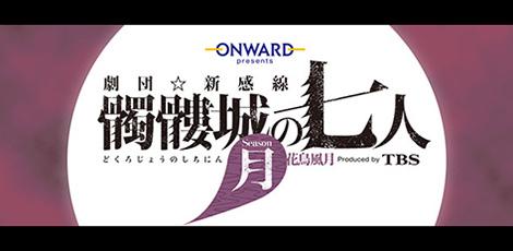 ONWARD presents 劇団☆新感線『髑髏城の七人』Season月 Produced by TBS【後期公演】