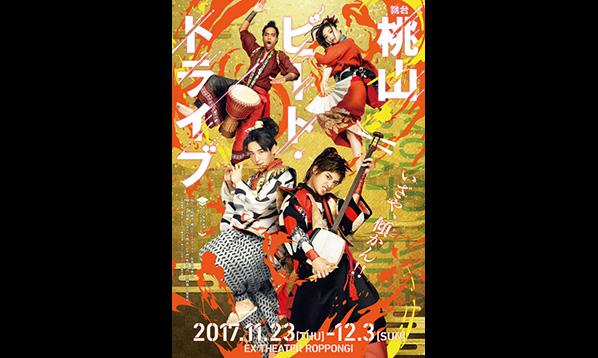 10/22(日)12:00より一般発売開始!インタビュー掲載中!