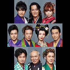 cube 20th Presents Japanese Musical「戯伝写楽 2018」