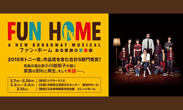 【連載掲載中】『FUN HOME』×ローチケ演劇宣言!魅力を余すところなくお届け♪