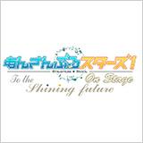 『あんさんぶるスターズ!オン・ステージ』~To the shining future~