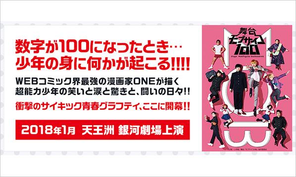 舞台『モブサイコ100』チケット発売中!