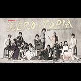 ダイワハウスSpecial 地球ゴージャスプロデュース公演 Vol.15「ZEROTOPIA」