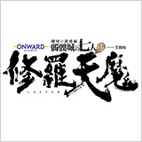 ONWARD presents 劇団☆新感線『修羅天魔~髑髏城の七人 Season極』Produced by TBS