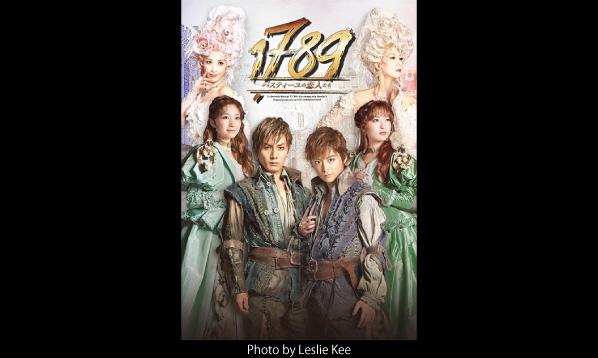 『1789-バスティーユの恋人たち-』東京公演上演中!