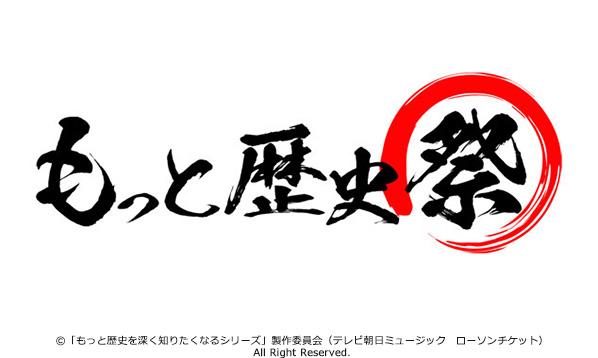 3/3(土)開催!もっと歴史シリーズ初のプレミアムイベント『もっと歴史祭』