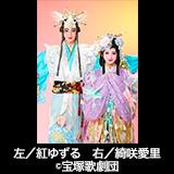 RAKUGO MUSICAL 『ANOTHER WORLD』/タカラヅカ・ワンダーステージ 『Killer Rouge(キラー ルージュ)』