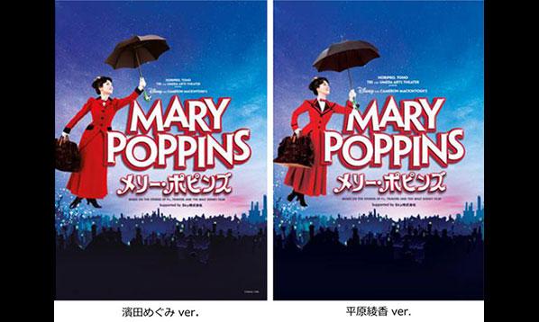 『メリー・ポピンズ』東京公演上演中!