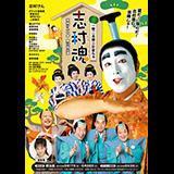 志村けん一座 第13回公演 志村魂『一姫二太郎三かぼちゃ』