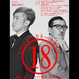 神戸リバティハウスPresents イワイガワとトークライブ