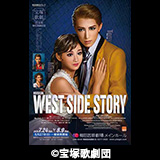 MUSICAL『WEST SIDE STORY』