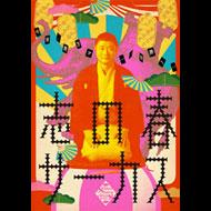 立川志の春『志の春サーカス vol.1』<br>今回のテーマは将棋!