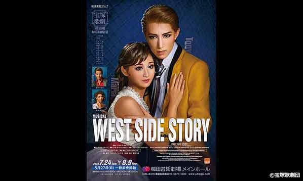 【宙組】WEST SIDE STORY