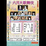歌舞伎座『六月大歌舞伎』