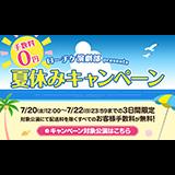 ≪演劇≫3日間限定!手数料無料キャンペーン