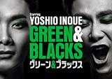 グリーン&ブラックス 公開ゲネプロ