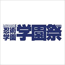 ミュージカル「忍たま乱太郎」第9弾『忍術学園 学園祭』