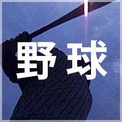 プロ野球公式戦、クライマックスシリーズ、侍ジャパン etc…