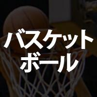 Bリーグ、バスケ日本代表 etc…