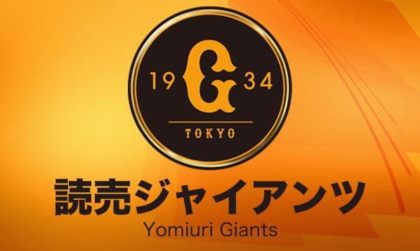 読売ジャイアンツ 3/30(金)阪神戦~4/12(木)ベイスターズ戦 2/24(土)発売!