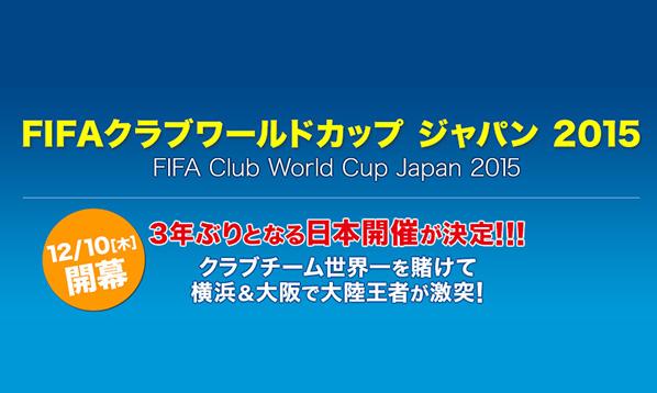 FIFAクラブワールドカップ ジャパン 2015