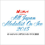 オールジャパン メダリスト・オン・アイス 2015