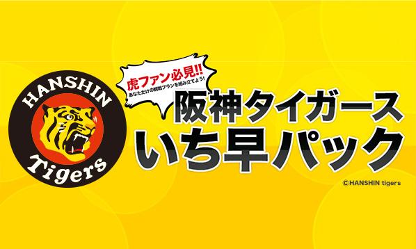 阪神タイガース「いち早パック」