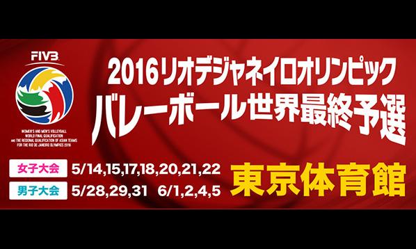 2016バレーボール世界最終予選兼アジア大陸予選大会