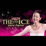THE ICE(ザ・アイス) 2016 名古屋公演