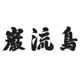 巌流島 WAY OF THE SAMURAI 公開検証 Final