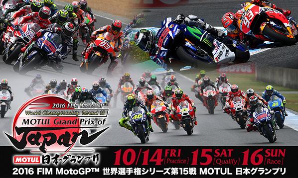 FIM MotoGP世界選手権シリーズ 第15戦