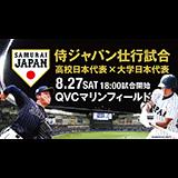 侍ジャパン壮行試合 高校日本代表 対 大学日本代表