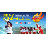 2016 JAPAN CUP 国際女子ソフトボール大会
