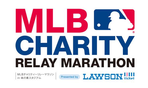 MLBチャリティーリレーマラソン