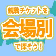 会場別スポーツ観戦チケット