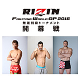 RIZIN FIGHTING WORLD GRAND-PRIX 2016 無差別級トーナメント開幕戦