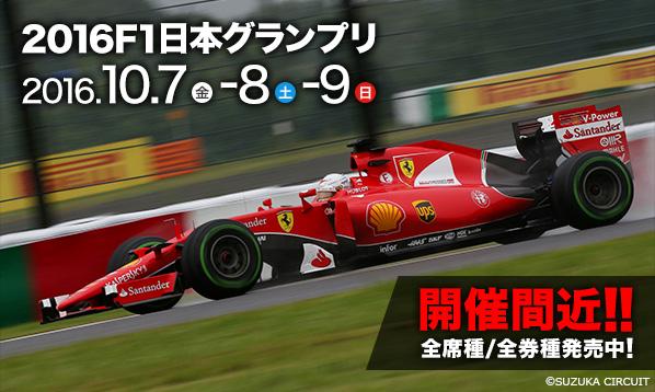 2016 F1日本グランプリレース