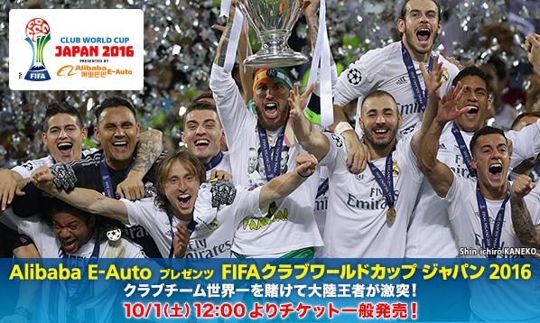 FIFAクラブワールドカップジャパン2016