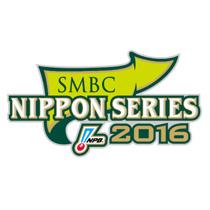 SMBC日本シリーズ2016