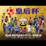 第38回 皇后杯全日本女子サッカー選手権大会
