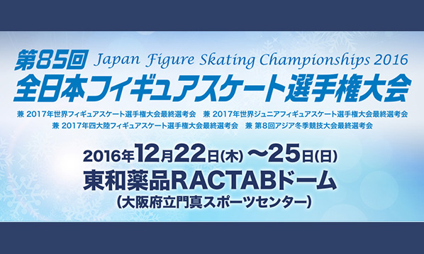 第85回全日本フィギュアスケート選手権大会