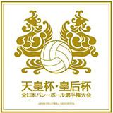 平成28年度 天皇杯・皇后杯 全日本バレーボール選手権大会 ファイナルラウンド