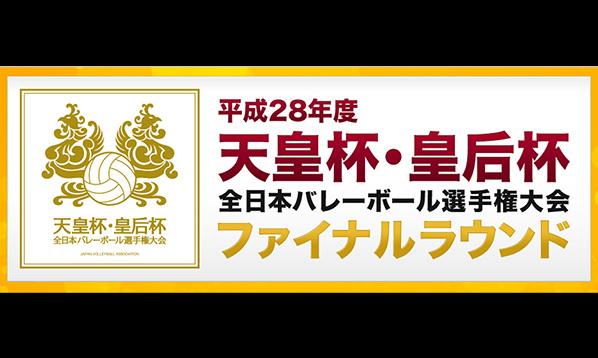 天皇杯・皇后杯 全日本バレーボール