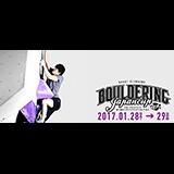 スポーツクライミング 第12回ボルダリングジャパンカップ