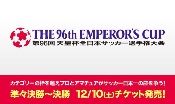 第96回天皇杯全日本サッカー選手権大会