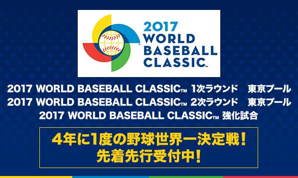 2017 WORLD BASEBALL CLASSIC(TM)