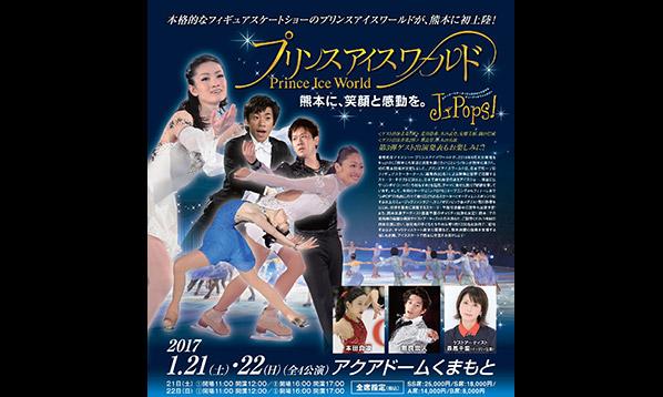 プリンスアイスワールド J-Pops!熊本公演