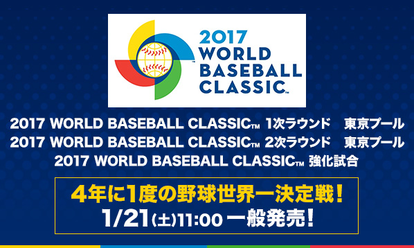 2017 WORLD BASEBALL CLASSIC ™