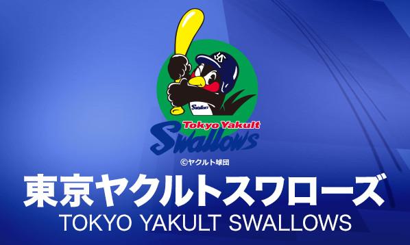 東京ヤクルトスワローズ オープン戦