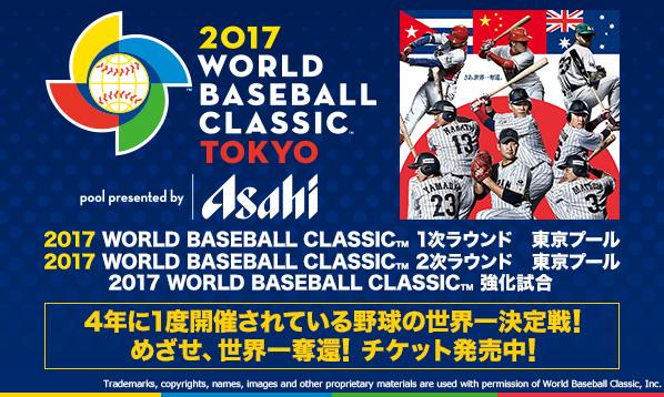 [3/7開幕!]2017 WORLD BASEBALL CLASSIC ™